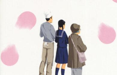 Le ricette della Signora Tokue